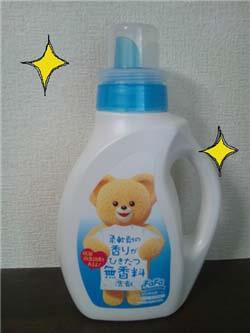 ファーファ柔軟剤の香りがひきたつ無香料洗剤の写真